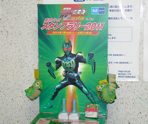 明治神宮前駅(原宿) 仮面ライダーオーズ ガタキリバコンボ