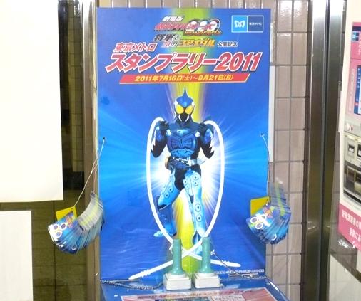 茅場町駅 仮面ライダーオーズ シャウタコンボ