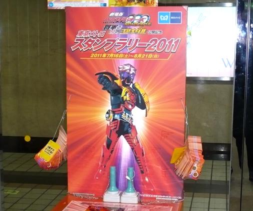 銀座駅 仮面ライダーオーズ ブラカワニコンボ