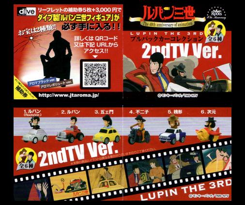 JT Roots 10thアニバーサリー ルパン三世 プルバックカーコレクション 2ndTV Ver, ミニブック