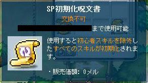 消費・SP初期化呪文書