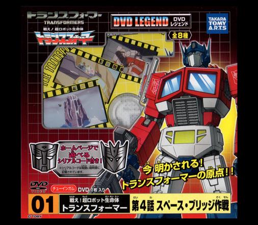 戦え!超ロボット生命体トランスフォーマー DVDレジェンド 01,第4話「スペース・ブリッジ作戦」 BOX