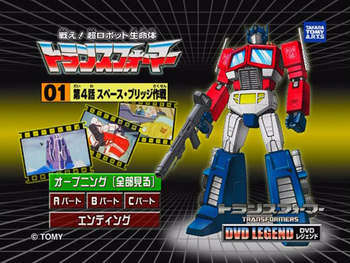 戦え!超ロボット生命体トランスフォーマー DVDレジェンド 01,第4話「スペース・ブリッジ作戦」 メニュー画面