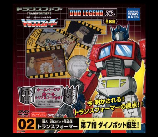 戦え!超ロボット生命体トランスフォーマー DVDレジェンド 02,第7話「ダイノボット誕生!」 BOX