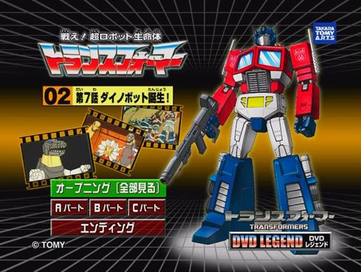 戦え!超ロボット生命体トランスフォーマー DVDレジェンド 02,第7話「ダイノボット誕生!」 メニュー画面