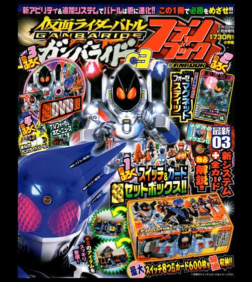 仮面ライダーバトルガンバライドファンブック 03号