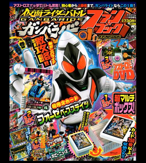 仮面ライダーバトルガンバライドファンブック 01号
