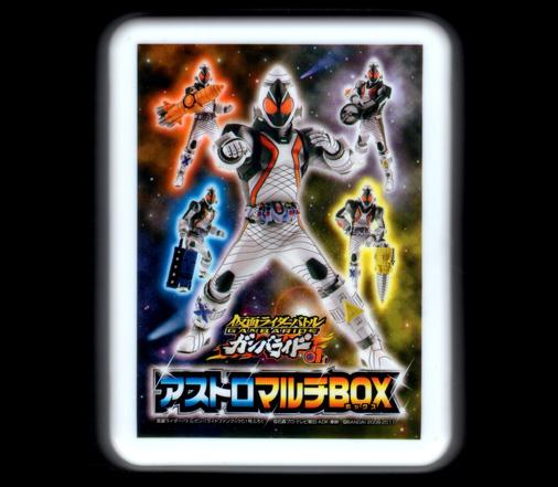 仮面ライダーバトルガンバライドファンブック 01号付録 アストロマルチBOX