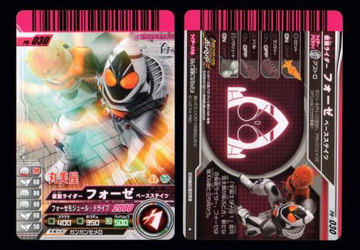 PR-030 仮面ライダーフォーゼ ベースステイツ