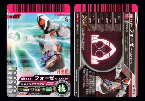 PR-031 仮面ライダーフォーゼ ベースステイツ