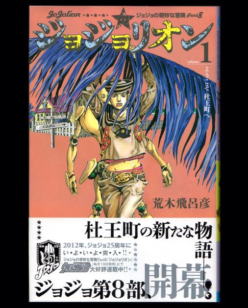 ジョジョの奇妙な冒険Part,8 ジョジョリオン 1巻 荒木飛呂彦