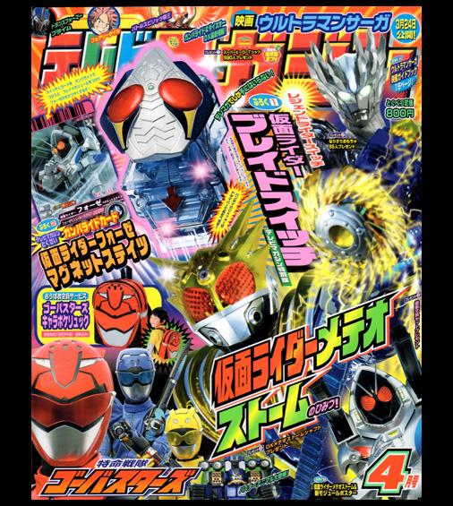 テレビマガジン 2012年4月号