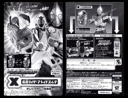 アストロスイッチ LR,仮面ライダーブレイドスイッチ BOX