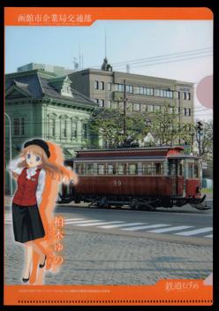 サークルKサンクス グリコ「ご当地フェアwith鉄道むすめ」 函館市企業局交通部 箱館ハイカラ號車掌 柏木ゆの