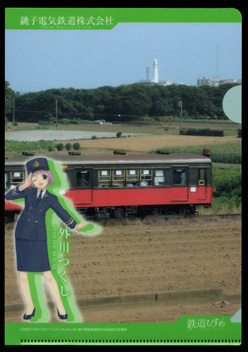 サークルKサンクス グリコ「ご当地フェアwith鉄道むすめ」 銚子電気鉄道株式会社 駅務係 外川つくし
