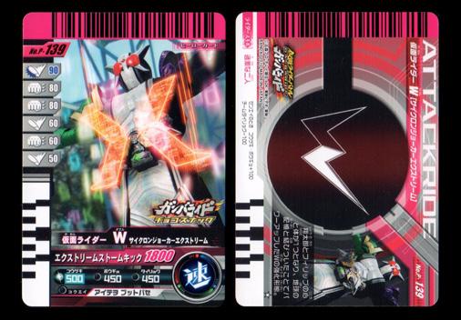 No,P-139 仮面ライダーダブル サイクロンジョーカーエクストリーム