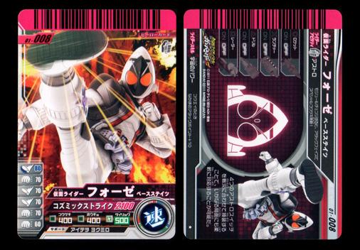 01-008 仮面ライダーフォーゼ ベースステイツ