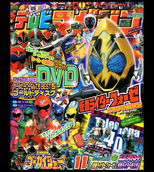 テレビマガジン 2011年11月号