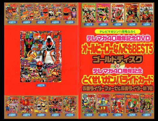 テレマガ40周年記念DVD オールヒーローなんでもBEST5 ゴールドディスク
