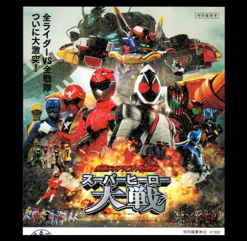 仮面ライダー×スーパー戦隊 スーパーヒーロー大戦 プレミア特別鑑賞券 半券