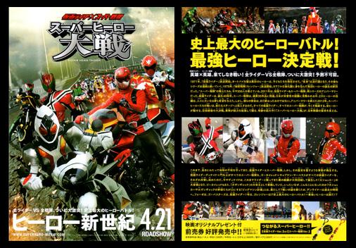 仮面ライダー×スーパー戦隊 スーパーヒーロー大戦 チラシ