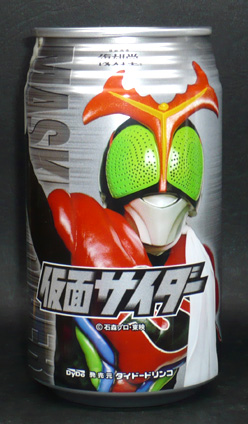 仮面サイダー第4弾 仮面ライダーストロンガー