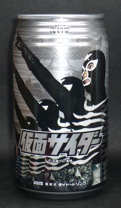 仮面サイダー第4弾 ショッカー戦闘員