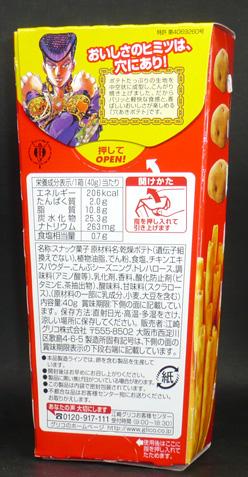 グリコ かるじゃが うましお味 ジョジョの奇妙な冒険パッケージ