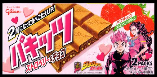 グリコ パキッツ ストロベリー&チョコ ジョジョの奇妙な冒険パッケージ