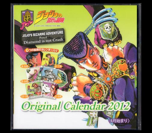 セブンイレブン限定 ジョジョの奇妙な冒険 オリジナルカレンダーA
