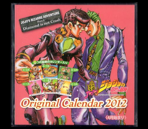 セブンイレブン限定 ジョジョの奇妙な冒険 オリジナルカレンダーB