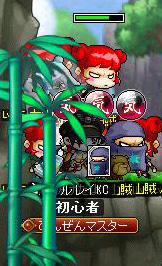 イルレイKC(男山賊ファミリア)