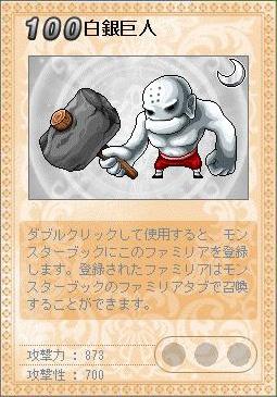 ファミリアカード・白銀巨人