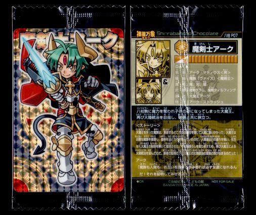 神羅万象チョコ 大魔王と八つの柱駒 八柱 P07 魔剣士アーク アナザーVer,