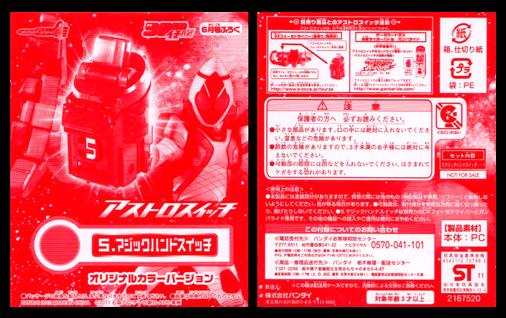 アストロスイッチ 05,マジックハンドスイッチ オリジナルカラーVer, BOX