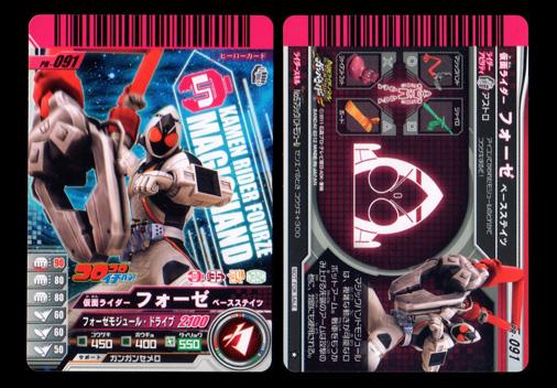 PR-091 仮面ライダーフォーゼ ベースステイツ