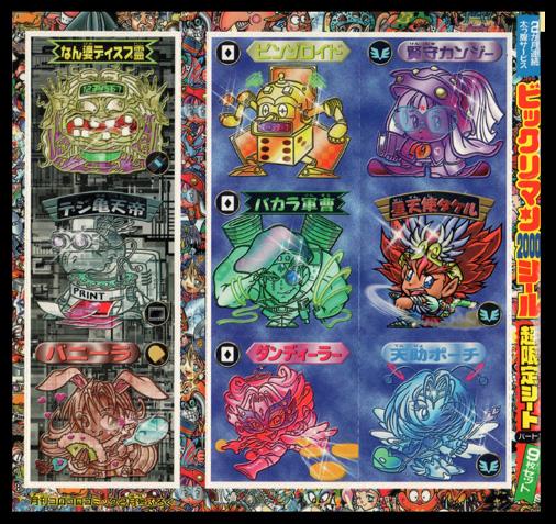 月刊コロコロコミック2000年2月号付録 ビックリマン2000シール 超限定シート パート1