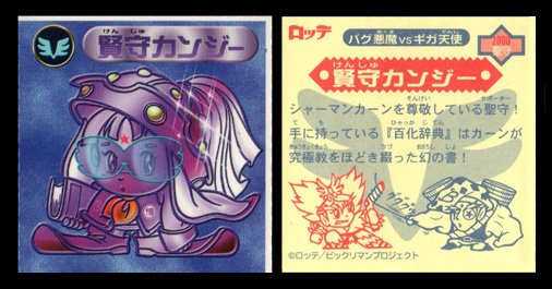 ビックリマン2000 2000聖守 賢守カンジー(超限定シート パート1)