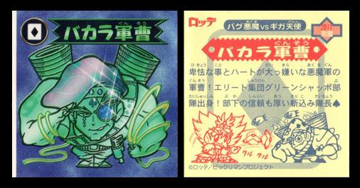 ビックリマン2000 2011悪魔 バカラ軍曹(超限定シート パート1)