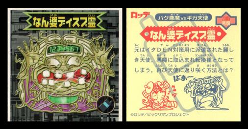 ビックリマン2000 2005悪魔 なん婆ディスプ霊(超限定シート パート1)