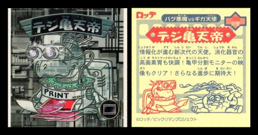 ビックリマン2000 2008天使 デジ亀天帝(超限定シート パート1)