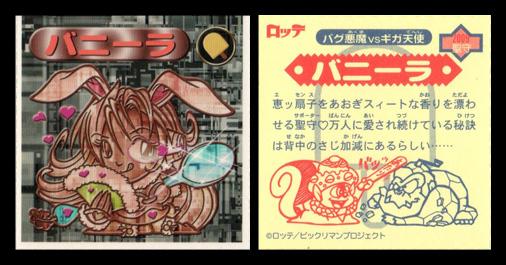 ビックリマン2000 2009聖守 バニーラ(超限定シート パート1)