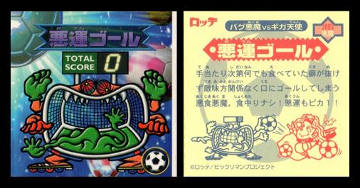 ビックリマン2000 2003悪魔 悪運ゴール(超限定シート パート2)