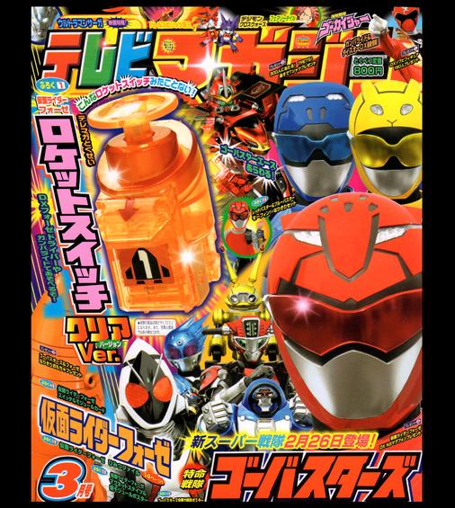 テレビマガジン 2012年3月号