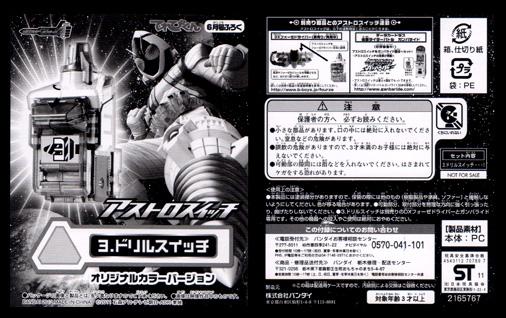 アストロスイッチ 03,ドリルスイッチ オリジナルカラーVer, BOX