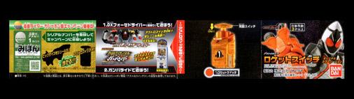 アストロスイッチ 01,ロケットスイッチ オリジナルカラーVer, ミニブック