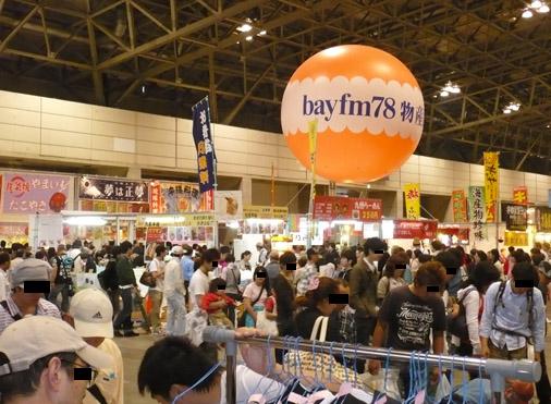 幕張メッセどきどきフリーマーケット2012