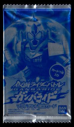 仮面ライダーバトルガンバライド マクドナルド限定カード第4弾 パッケージ
