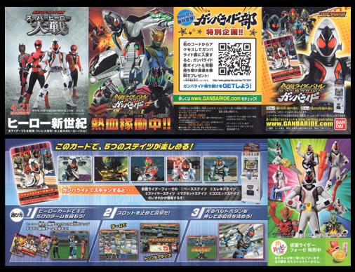 仮面ライダーバトルガンバライド マクドナルド限定カード第4弾 ミニブック
