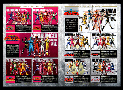 マクドナルド ハッピーセット スーパーヒーロー大戦 仮面ライダー&スーパー戦隊大集合ずかん